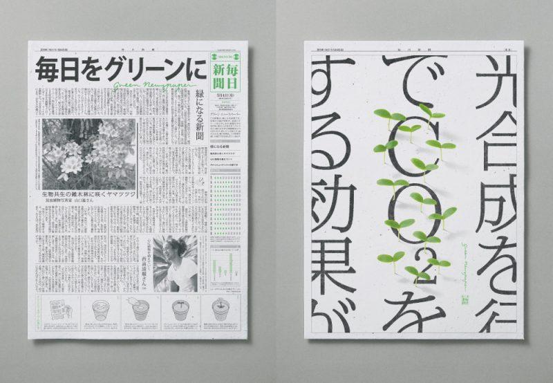 Contro lo spreco di carta, ecco il giornale che si pianta dopo averlo letto